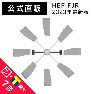 2017年版・ハイブリッドファン・ファースト (クリアー) 株式会社潮 【公式】 W HBF-FJR C//