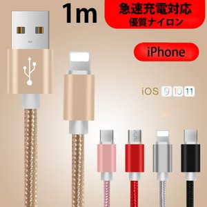 iPhoneケーブル 1m 急速充電 充電器 データ転送ケー...