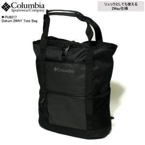 Columbia コロンビア 2way トートバッグ リュック 20L|chiki-2