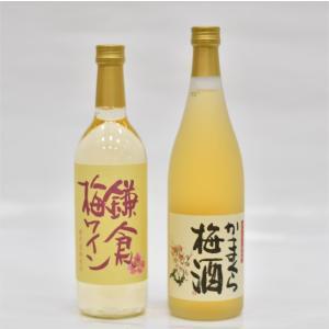 おもてなしギフト ワイン 鎌倉の梅を集めて作った梅酒と梅ワインを可愛い風呂敷で包んでお届けします 鎌倉の酒屋の組合で作りました|chiki-gift