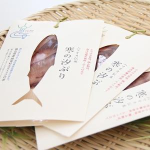 寒の汐ぶりスライス|chiki-gift|05