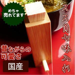 七味入れ 容器 おしゃれ 卓上調味料入れ 竹 国産 日本製 薬味/スス竹角七味入れ