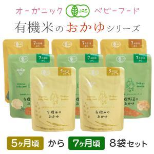 ベビーフード 無添加 有機米のおかゆシリーズ(メール便送料無料)5ヶ月〜7ヶ月 6袋セット 離乳食 ...