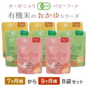 ベビーフード 無添加 有機米のおかゆシリーズ(メール便送料無料)7ヶ月〜9ヶ月 6袋セット 離乳食 ...