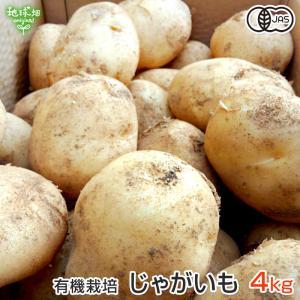 じゃがいも 送料無料 5kg 有機JAS 有機栽培 鹿児島県産 春じゃがいも 新じゃがいも organic 馬鈴薯 ばれいしょ ジャガイモ...