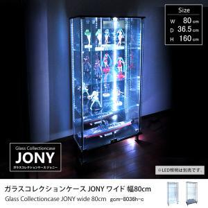 お買い得 ガラスコレクションケース JONY ジョニー 本体 ワイド 幅80cm 背面ミラー付き ハ...
