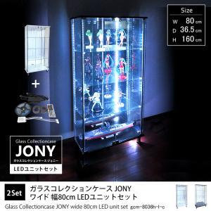 お買い得 ガラスコレクションケース JONY ジョニー 本体 ワイド 幅80cm 背面ミラー付き L...