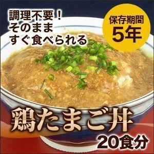 非常食 保存食 5年保存 鶏たまご丼 20食セット 調理・水不要|chikyuya