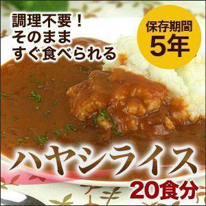 非常食 保存食 5年保存 ハヤシライス 20食セット 調理・水不要|chikyuya