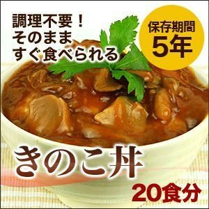 非常食 保存食 5年保存 きのこ丼 20食セット 調理・水不要|chikyuya