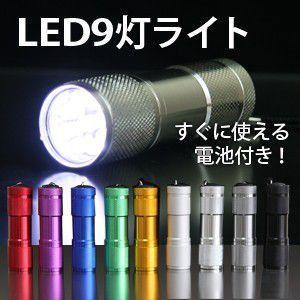 LED懐中電灯 9灯 電池付き フラッシュライト (アウトドア キャンプ BBQ)|chikyuya