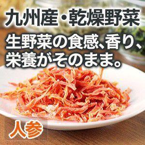 乾燥野菜 にんじん 国産野菜  保存野菜|chikyuya