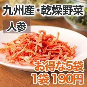 乾燥野菜 にんじん 5個セット 国産野菜  保存野菜|chikyuya