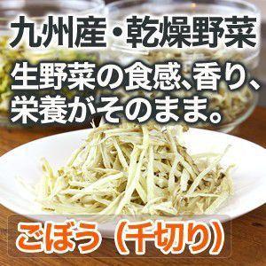 乾燥野菜 ごぼう 千切り 国産野菜  保存野菜|chikyuya