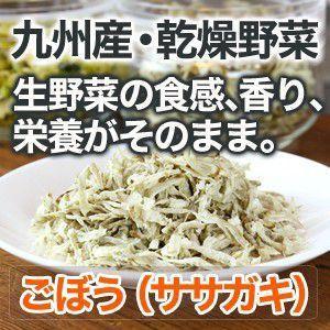 乾燥野菜 ごぼう ササガキ 国産野菜  保存野菜|chikyuya