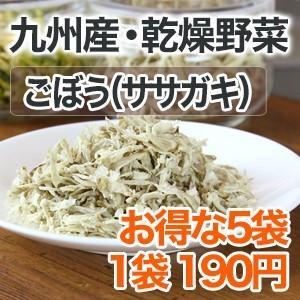 乾燥野菜 ごぼう ササガキ 5個セット 国産野菜  保存野菜|chikyuya