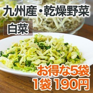 乾燥野菜 白菜 5個セット 国産野菜  保存野菜|chikyuya