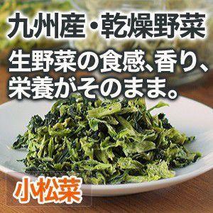 乾燥野菜 小松菜 国産野菜  保存野菜|chikyuya
