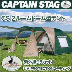 テント テント/2ルームテント ドームテント ファミリーテント キャンプ アウトドア 人気 CAPTAIN STAG|chikyuya