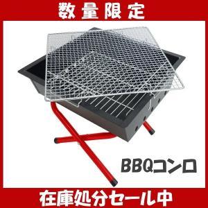 バーベキューコンロ バーベキューコンロ/BBQコンロ バーベキュー (グリル コンロ)|chikyuya