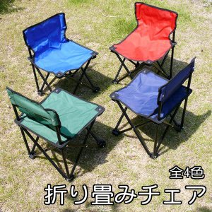 アウトドアチェアー アウトドアチェアー/折りたたみイス (チェア イス) (アウトドア キャンプ BBQ) chikyuya