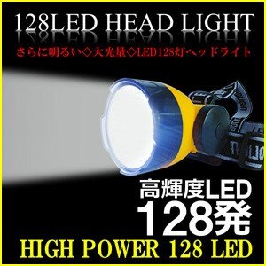 LEDヘッドライト LEDヘッドライト/LEDライト 夜釣り 最強 強力 明るい LED128灯|chikyuya