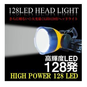 LEDヘッドライト LEDヘッドライト/LEDライト 夜釣り 最強 強力 明るい LED128灯|chikyuya|02