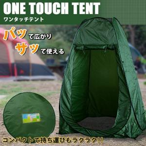 テント テント/着替えテント プライベートテント 120×190cm  更衣室 簡易テント|chikyuya
