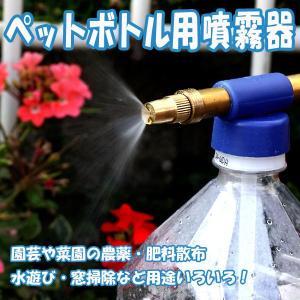 噴霧機 噴霧機/ペットボトル式 chikyuya