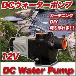 ポンプ ポンプ/ウォーターポンプ DCポンプ 水中ポンプ 小型 農業用|chikyuya