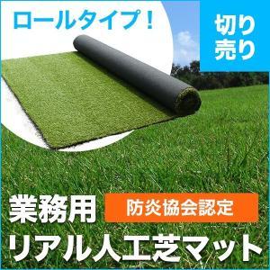 人工芝 ロール|chikyuya
