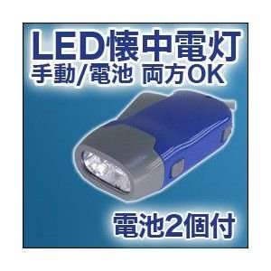 LED懐中電灯 電池付き|chikyuya
