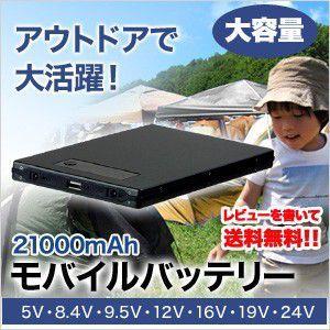 ポータブル電源 ポータブル電源/大容量 21000mAh ポータブルバッテリー モバイルバッテリー|chikyuya