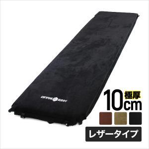エアーマット エアーマット/車中泊マット キャンピングマット 自動膨張式 10cm  (車内 車中)泊  マット  インフレータブル 車中泊グッズ CAMPING BUDDY|chikyuya
