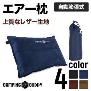 枕 枕/エアーピロ エアピロー 自動膨張式 エアー枕 旅行 車中泊 アウトドア キャンプ CAMPING BUDDY|chikyuya