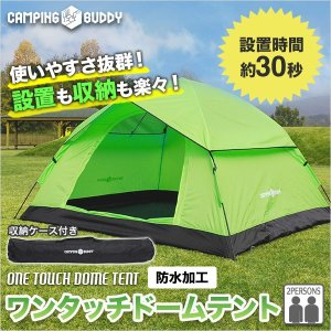 テント テント/ワンタッチテント ドームテント アウトドア ...