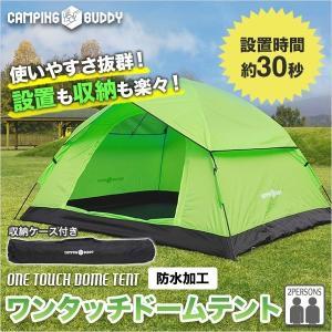 送料無料 訳あり テント テント/ワンタッチテント ドームテント アウトドア 小型2人・3人用 ワンタッチドームテント 送料無料 CAMPING BUDDY|chikyuya