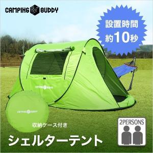 ワンタッチ テント フルクローズ シェルターテント サンシェード キャンプ アウトドア 簡単設営 1人用 2人用 CAMPING BUDDY|chikyuya