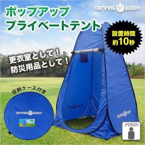 テント ワンタッチテント 着替えテント 更衣室 ポップアップテント 防災 キャンプ 簡単設営 送料無料 CAMPING BUDDY|chikyuya