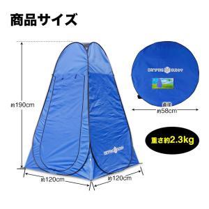 テント ワンタッチテント 着替えテント 更衣室 ポップアップテント 防災 キャンプ 簡単設営 送料無料 CAMPING BUDDY|chikyuya|05