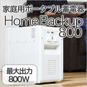 ポータブル蓄電器 Home Backup 800|chikyuya