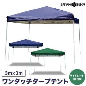 ワンタッチタープテント 3m×3m アウトドア イベント ワンタッチテント 屋外用 タープテント|chikyuya