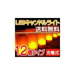 充電式 LEDキャンドルライト 12個セット|chikyuya