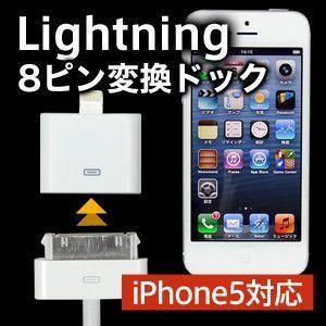 iPhone5 Lightning 変換アダプタ|chikyuya
