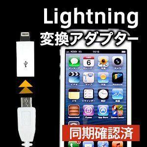 iPhone5 Lightning 変換アダプター microUSB シンク 同期|chikyuya