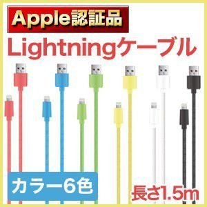 iPhone5 ケーブル Lightning ライトニング|chikyuya