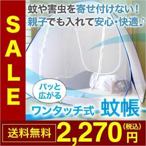 蚊帳 蚊帳/ワンタッチ式 かや ムカデ対策|chikyuya