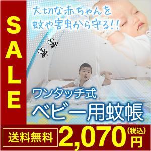 蚊帳 蚊帳/ワンタッチ式 かや ムカデ対策 ベビー用 赤ちゃん|chikyuya