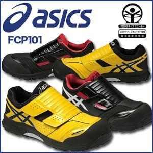 安全靴 アシックス ウィンジョブ FCP101 セーフティーシューズ(asics)|chikyuya