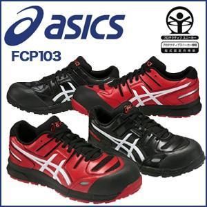 安全靴 アシックス ウィンジョブ FCP103 セーフティーシューズ(asics)|chikyuya